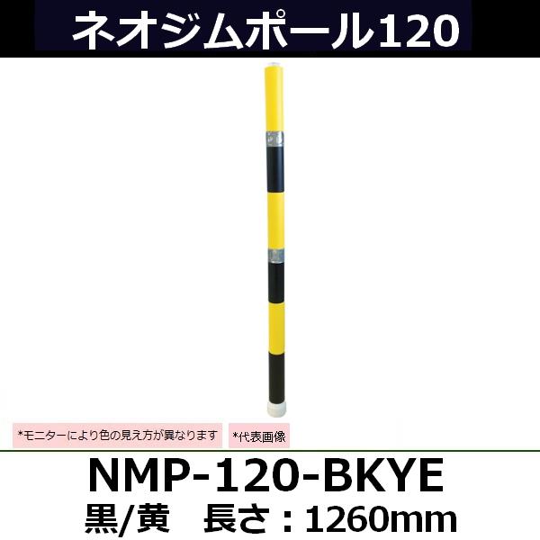 カーボーイ ネオジムポール120 NMP-120-BKYE 黒/黄 長さ:1260mm 1本 (855-3116 安全用品・標識)