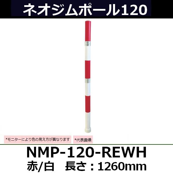 カーボーイ ネオジムポール120 NMP-120-REWH 赤/白 長さ:1260mm 1本 (855-3118 安全用品・標識)