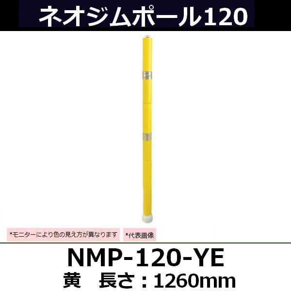 カーボーイ ネオジムポール120 NMP-120-YE 黄 長さ:1260mm 1本 (855-3117 安全用品・標識)