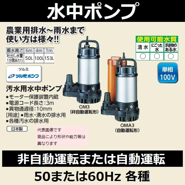 ツルミ 汚水用水中ポンプ OMA3-50Hz 全揚程:4.0m 50Hz 単相100 (367-9691)【後払い不可】