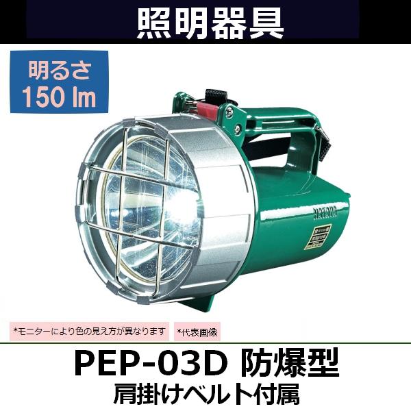 ハタヤ(HATAYA) LED防爆型ケータイランプ PEP-03D 肩掛けベルト付属 単1形乾電池3個使用(別売品)(310-3790 作業灯・照明用品)