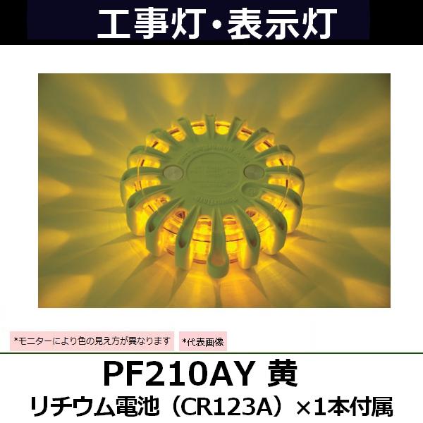 Powerflare(パワーフレア) セーフティライト PF210AY 黄 リチウム電池(CR123A)×1本付属 (760-7067 安全用品・標識)