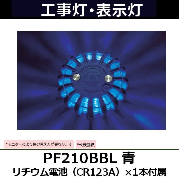 Powerflare(パワーフレア) セーフティライト PF210BBL 青 リチウム電池(CR123A)×1本付属 (760-7075 安全用品・標識)