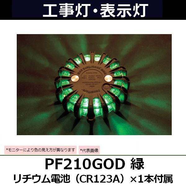 Powerflare(パワーフレア) セーフティライト PF210GOD 緑 リチウム電池(CR123A)×1本付属 (760-7083 安全用品・標識)