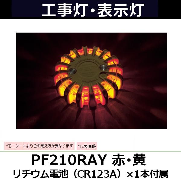 Powerflare(パワーフレア) セーフティライト PF210RAY 赤・黄 リチウム電池(CR123A)×1本付属 (762-9915 安全用品・標識)