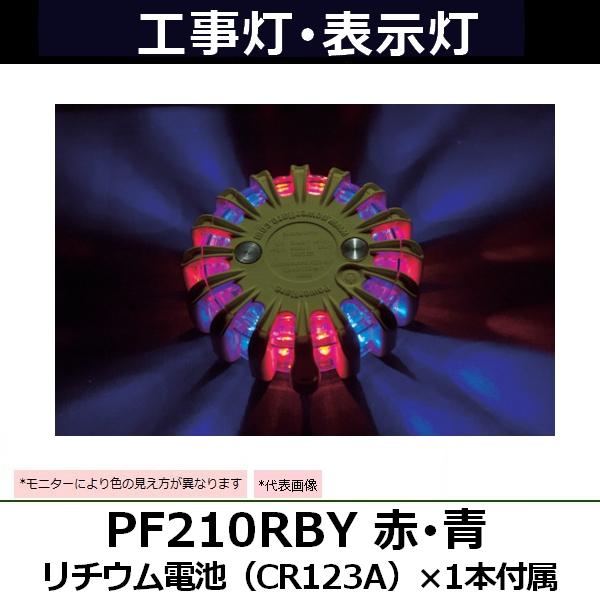 Powerflare(パワーフレア) セーフティライト PF210RBY 赤・青 リチウム電池(CR123A)×1本付属 (762-7091 安全用品・標識)
