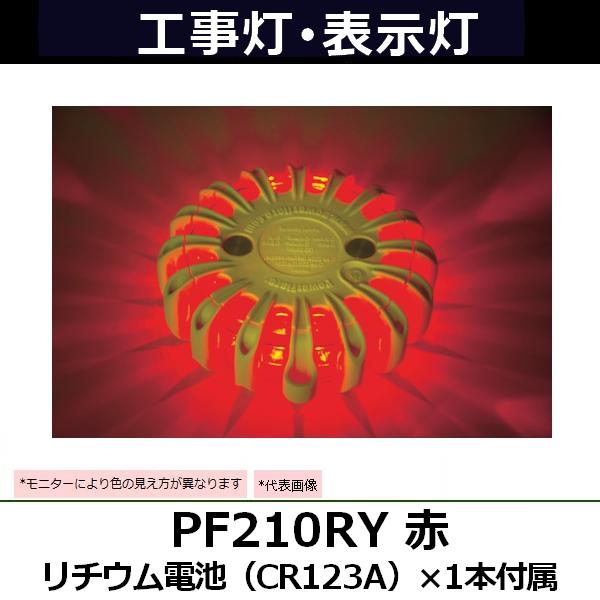 Powerflare(パワーフレア) セーフティライト PF210RY 赤 リチウム電池(CR123A)×1本付属 (760-7105 安全用品・標識)