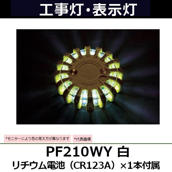 Powerflare(パワーフレア) セーフティライト PF210WY 白 リチウム電池(CR123A)×1本付属 (760-7113 安全用品・標識)
