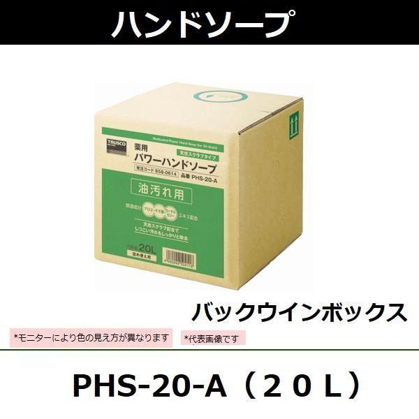 トラスコ(TRUSCO) 薬用パワーハンドソープ 20L PHS-20-A(858-0614)