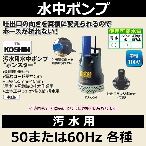 工進 汚水用水中ポンプ ポンスター PX-654 全揚程:10.0m 60Hz 単相100 (293-1311)【後払い不可】