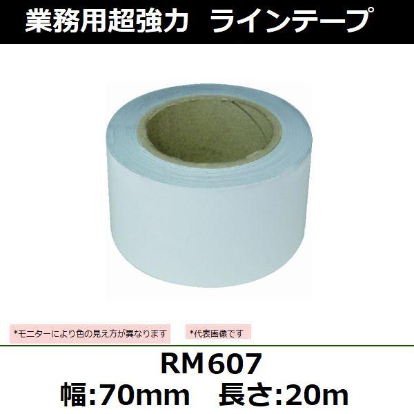 新富士 業務用超強力ラインテープ 白 (幅70MM×長さ20M) RM607 (828-9256)