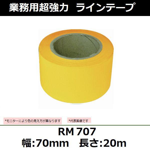 新富士 業務用超強力ラインテープ 黄 (幅70MM×長さ20M) RM707 (828-9258)