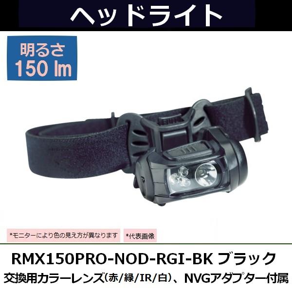 プリンストンテック(PRINCETON) LEDヘッドライト