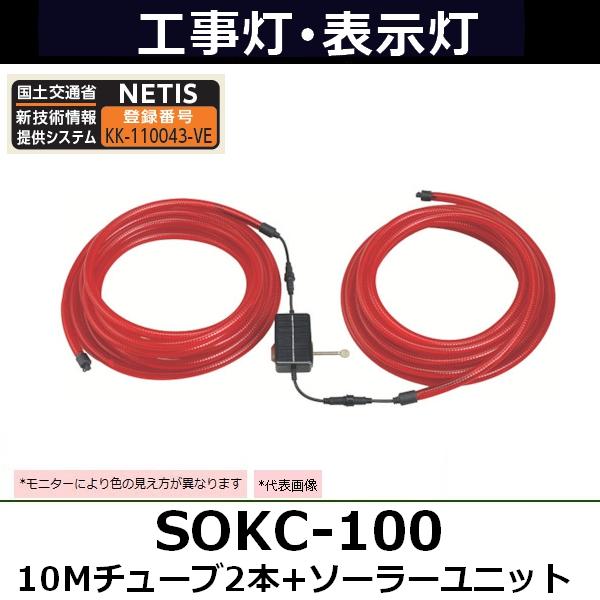 キタムラ LEDソーラーチューブ SOKC-100 長さ:10M×2本 ソーラーユニット付属 (494-6791 安全用品・標識)