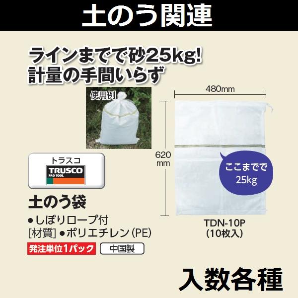 トラスコ(TRUSCO) 土のう袋 200枚入り 48cmx62cm TDN-200P (445-4073)【後払い不可】