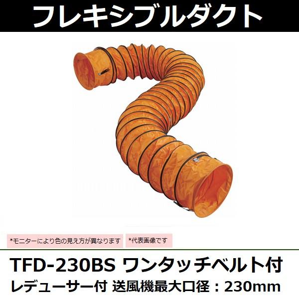 トラスコ(TRUSCO) フレキシブルダクト TFD-230BS ワンタッチベルト付 レデューサー付 長さ:5M 適合送風機最大口径:230mm