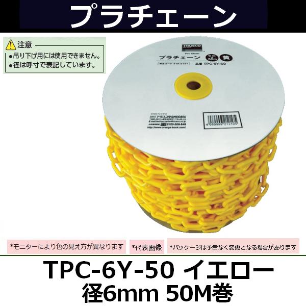 TRUSCO(トラスコ) プラチェーン TPC-6Y-50 イエロー 径6mm×長さ50M (416-3141 安全用品・標識)