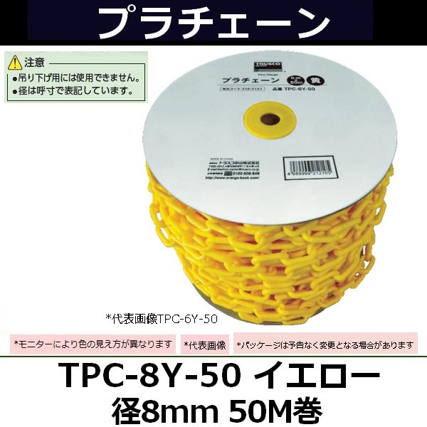 TRUSCO(トラスコ) プラチェーン TPC-8Y-50 イエロー 径8mm×長さ50M (416-3184 安全用品・標識)