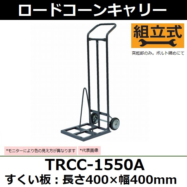 トラスコ(TRUSCO) ロードコーンキャリー TRCC-1550A 幅400×高さ1230×奥行585MM 安全コーン別売品 突起部のみ組立式