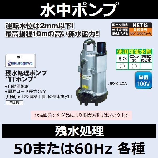桜川ポンプ製作所 残水処理ポンプ ITポンプ UEXK-40A-60HZ 全揚程:8.0m 60Hz 単相100 (818-4670)【後払い不可】