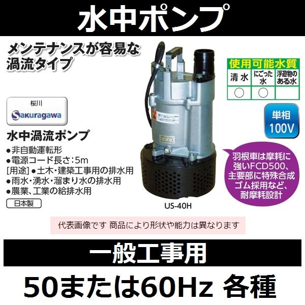 桜川ポンプ製作所 一般工事用水中ポンプ 非自動 US-40H-60HZ 全揚程:8.0m 60Hz 単相100 (818-4668)【後払い不可】