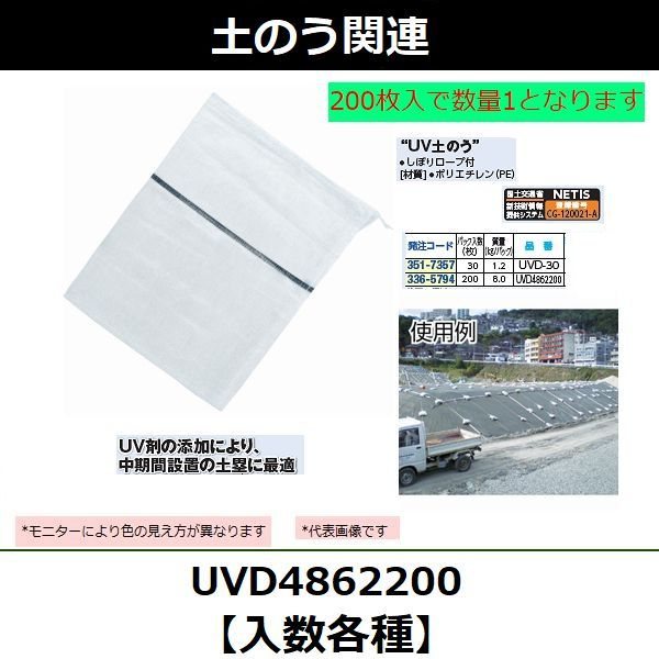萩原(HAGIHARA) UV土嚢袋入り200枚 UVD4862200(336-5794)【後払い不可】
