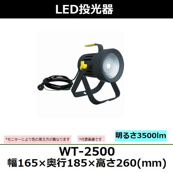ムサシ(musashi) 全天候型LED作業灯 スカイライト25W WT-2500(819-3819)