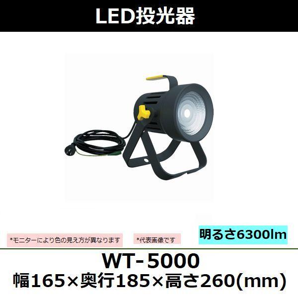 ムサシ(musashi) 全天候型LED作業灯 スカイライト50W WT-5000(819-3820)
