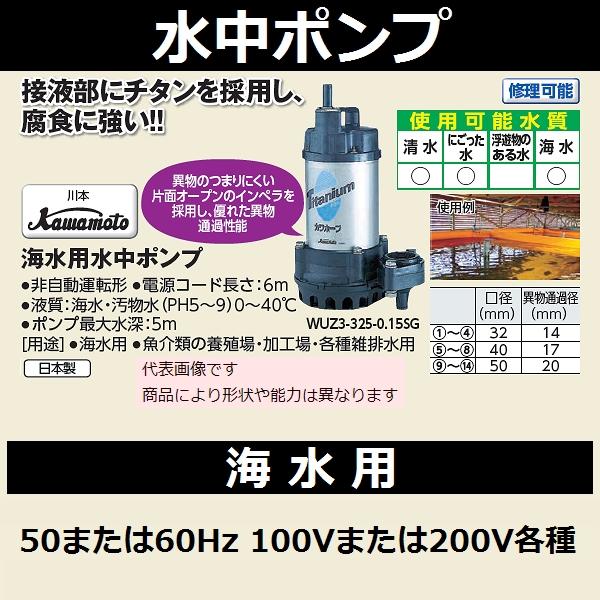 川本製作所 海水用水中ポンプ WUZ3-506-0.4TG 全揚程:11.8m 60Hz 三相200 (478-5321)【後払い不可】