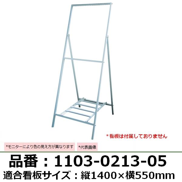 グリーンクロス アルミ枠 サインキーパー付 品番:1103-0213-05 適合看板サイズ:縦1400×横550mm 看板別売品 (764-8171 安全用品・標識)