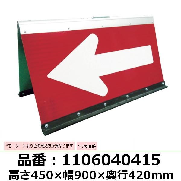 グリーンクロス 二方向矢印板 品番:1106040415 高輝度タイプ 赤/白 表示内容:矢印 間口:900×奥行:420×高さ:450mm (783-7950 安全用品・標識)