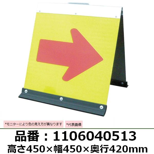 グリーンクロス 二方向矢印板 品番:1106040513 蛍光高輝度タイプ 蛍光イエロー/赤 表示内容:矢印 間口:450×奥行:420×高さ:450mm (783-7968 安全用品・標識)