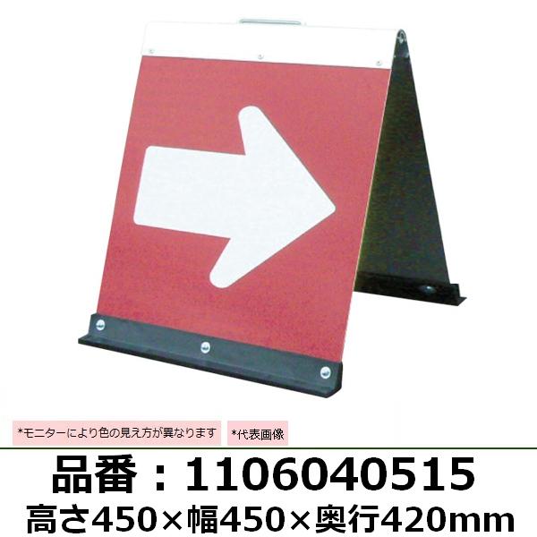 グリーンクロス 二方向矢印板 品番:1106040515 高輝度タイプ 赤/白 表示内容:矢印 間口:450×奥行:420×高さ:450mm (783-7976 安全用品・標識)
