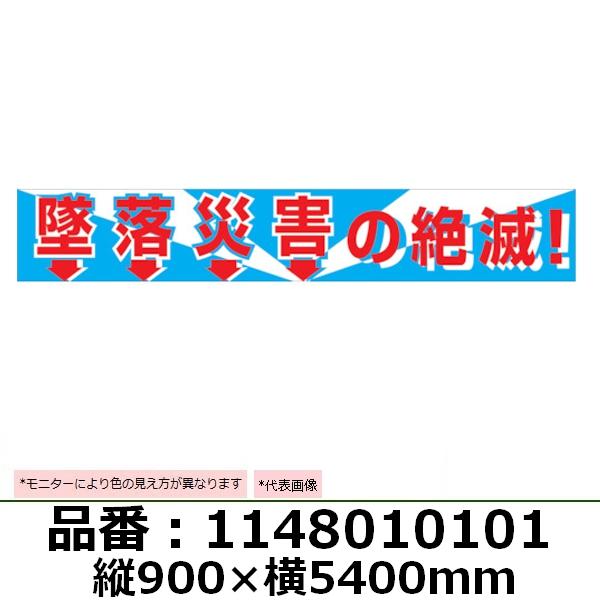 グリーンクロス 大型よこ幕 品番:148010101 表示内容:墜落災害の絶滅! 縦:900×横:5400mm (783-8166 安全用品・標識)