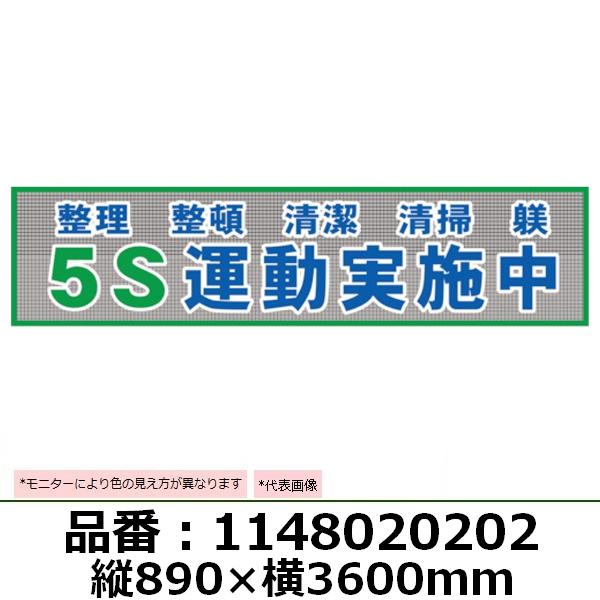 グリーンクロス メッシュよこ幕 品番:1148020202 表示内容:5S運動実施中 縦:890×横:3600mm (783-8212 安全用品・標識)