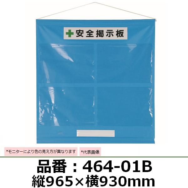 ユニット フリー掲示板 品番:464-01B 青 A3ヨコ4ヵ所 縦:965×横:930mm (354-1371 安全用品・標識)