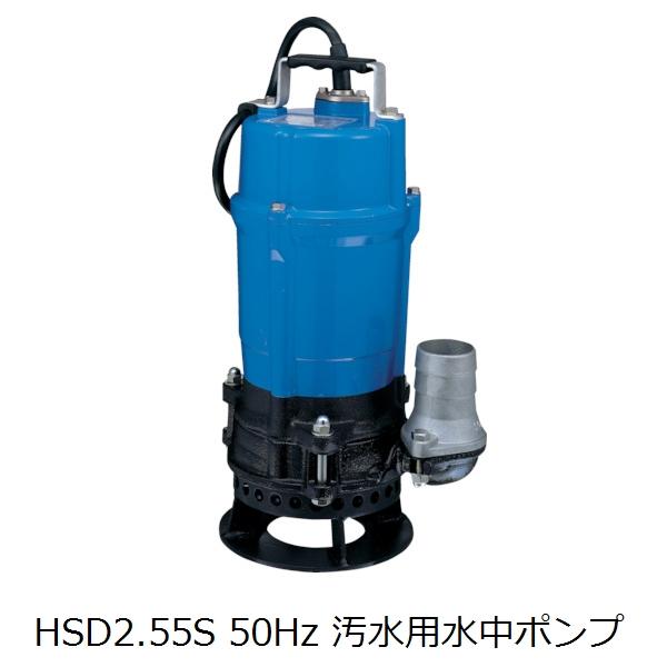 ツルミサンド用水中泥水ポンプ 50HZHSD2.55S(50HZ)口径50mm単相100V