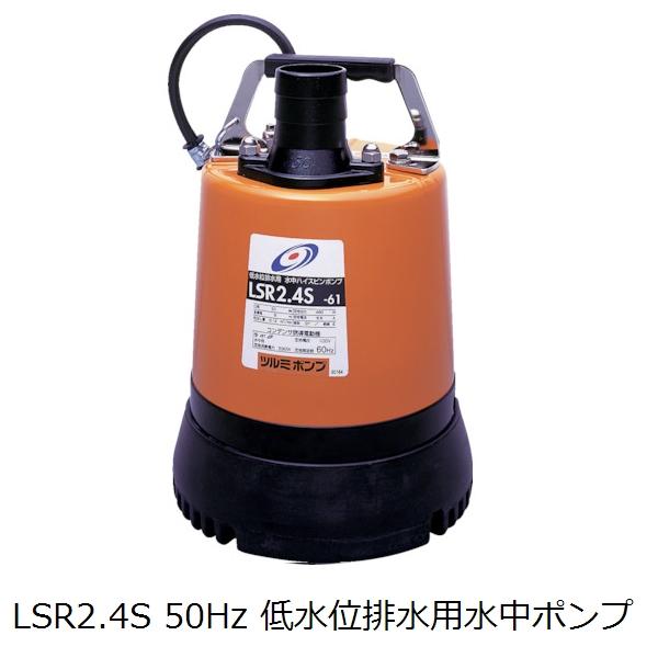 ツルミ低水位排水用水中ハイスピンポンプ 50HZLSR2.4S(50HZ)口径50mm単相100V