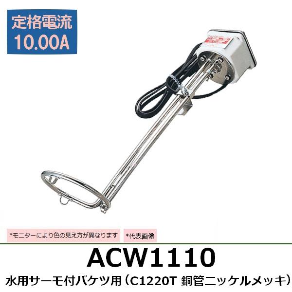 【2018年度】 八光電機 投込型ヒーター ACW1110 バケツ用(水用サーモ付) 容量:1.0kW 電源:単相100 (117-4461 除雪・凍結対策用品)