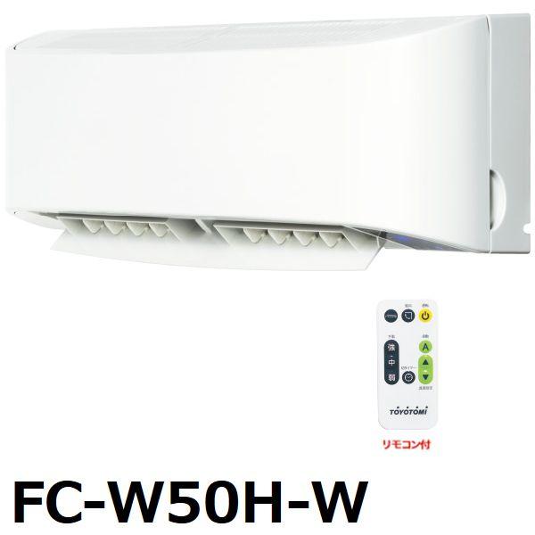 【2019年度】トヨトミ 壁掛けサーキュレーター FC-W50H-W (125-6248 暖房機器)