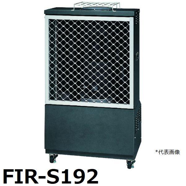 【2019年度】トヨトミ 遠赤外線大型石油ストーブ FIR-S192 (125-6249 暖房機器)