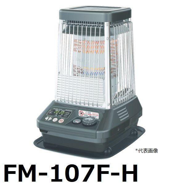 """ダイニチ業務用石油ストーブ""""ブルーヒーター"""" FM-107F-H メタリックグレー"""