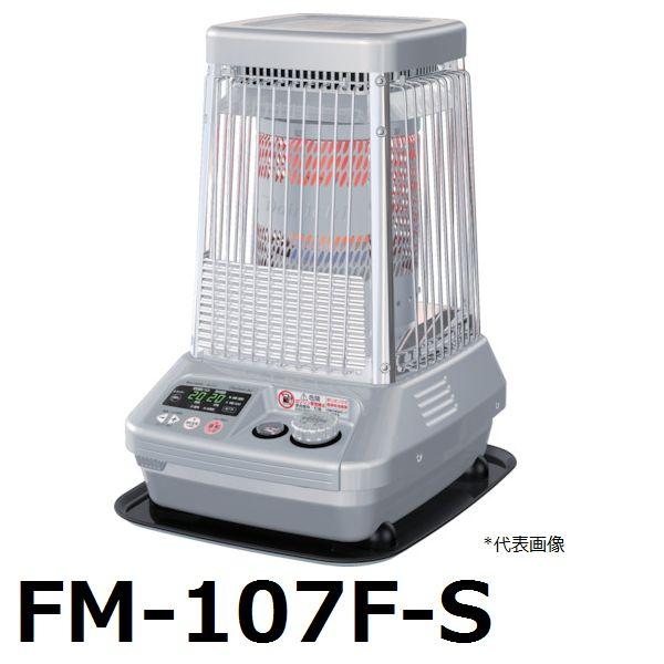 """【2018年度】ダイニチ業務用石油ストーブ""""ブルーヒーター"""" FM-107F-S プラチナシルバー (824-5461 暖房機器)"""