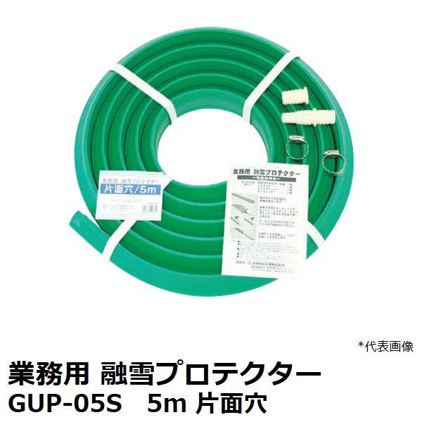 【2018年度】 大研化成工業 業務用 融雪プロテクター GUP-05S 内径22mm×長さ5M 片面穴 (389-0163 除雪・凍結対策用品)