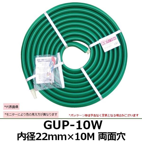 【2018年度】 大研化成工業 業務用 融雪プロテクター GUP-10W 内径22mm×長さ10M 両面穴 (759-7851 除雪・凍結対策用品)