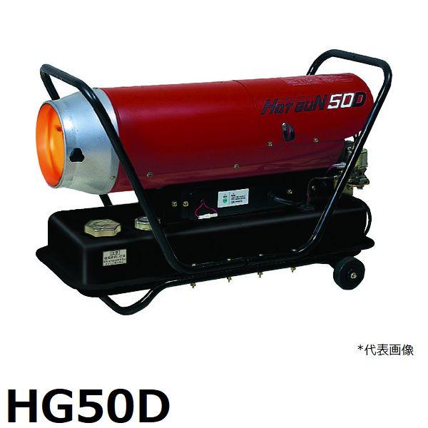 【2018年度】静岡製機熱風スポットヒーターHG-50D (459-9314 暖房機器)