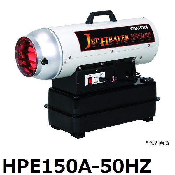 """【2019年度】オリオン(ORION) 熱風スポットヒーター """"ジェットヒーター"""" HPE150A-50HZ (117-2535 暖房機器)"""