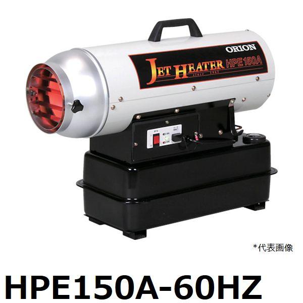"""【2019年度】オリオン(ORION) 熱風スポットヒーター """"ジェットヒーター"""" HPE150A-60HZ (117-2537 暖房機器)"""