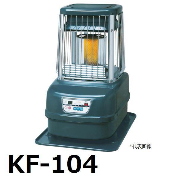 【2018年度】トヨトミ業務用大型石油ストーブKF-104 (773-6614 暖房機器)