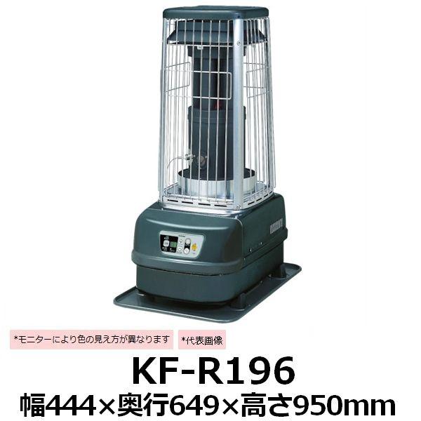 【2018年度】 トヨトミ 遠赤外線大型石油ストーブ KF-R196 (773-6649 暖房機器)